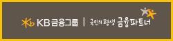 [AD]KB금융그룹