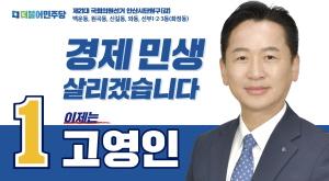 [AD]고영인 더불어민주당 후보