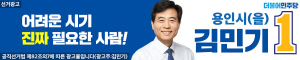 [AD]김민기 더불어민주당 용인을 국회의원후보