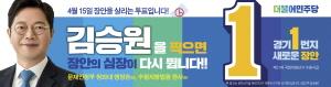 [AD]김승원 더불어민주당 수원갑 국회의원 후보