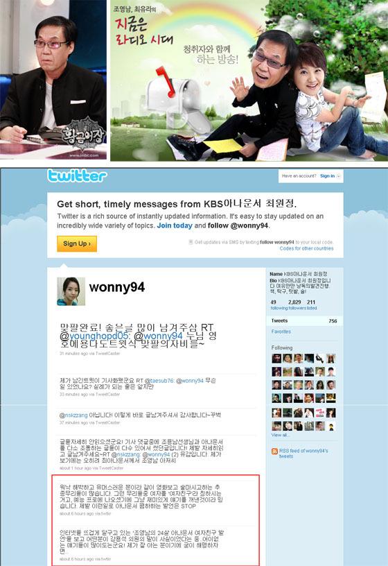 <사진출처=위 왼쪽부터 시계방향 순으로 MBC 황금어장-라디오스타 및 MBC 표준FM 지금은 라디오시대 공식 홈페이지 & 최원정 아나운서 트위터>
