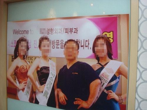 미스코리아들과 함께 촬영해 병원 내부에 걸어놓은 사진<사진=부산금정경찰서 제공>