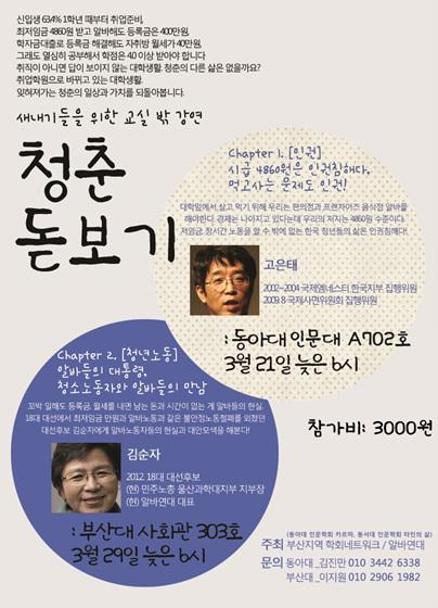 고은태 교수가 강연하려던 청춘돋보기 포스터. 고 교수에게 20대 청춘에 돋보기로 성희롱하려 했냐고 묻고싶다.