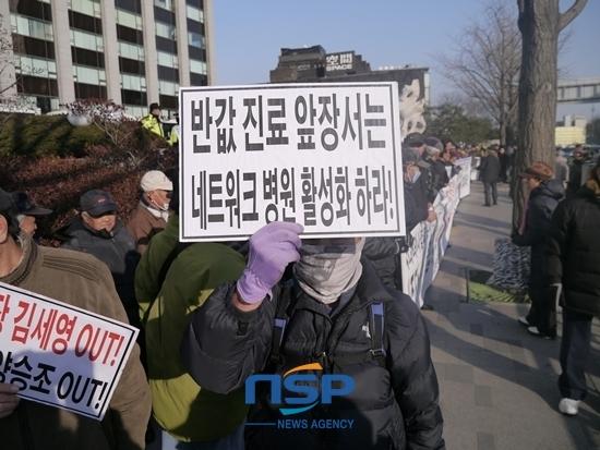 어버이연합 회원들이 의료법 제33조 8항의 즉각 폐지를 요구하며 서울 종로구 계동 보건복지부 앞에서 시위하고 있다