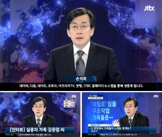 (사진 = JTBC 뉴스9 방송 화면 캡처)