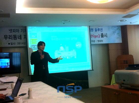 17일 서울 중구 프레지던트호텔에서 생활정보 플랫폼 니어디고를 출시에 앞서 이판정 넷피아 대표가 설명하고 있다. (사진 = 박유니 기자)