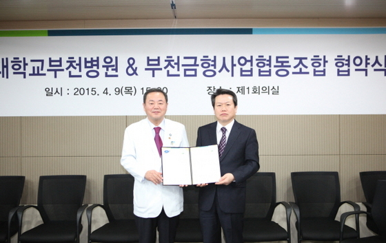 순천향대학교 부천병원 이문성 병원장(왼쪽)과 부천금형사업협동조합 박수종 이사장(오른쪽)이 협약 체결 후 기념촬영을 하고 있다.