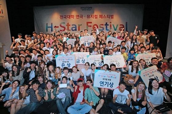 제3회 H-스타 페스티벌 시상식 후 행사 참가자들이 기념촬영을 진행하고 있는 모습