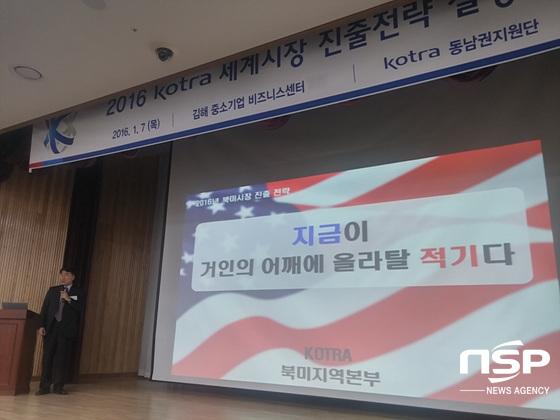 미국시장 관련 발표를 진행 중인 조영수 수출첫걸음지원팀장. (사진 = 차연양 기자)
