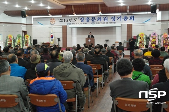 지난 24일 열린 장흥문화원 정기총회. (사진 = 장흥군)