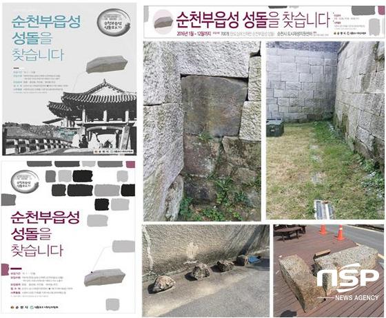 순천부읍성 성돌 모으기 홍보 리플렛 (사진 = 순천시)