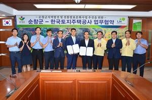 [NSP PHOTO]순창군-LH, 한국전통발효문화산업 관련 MOU 체결