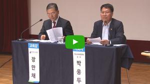 [NSPTV]순천시, 장만채 교육감과 함께하는 토크콘서트 개최