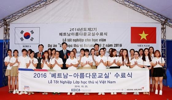 2016 베트남-아름다운 교실 수료식에서 오근녕 아시아나항공 경영관리본부장(맨뒷줄 왼쪽 여덟번째), 이상훈 아시아나항공 하노이지점장(맨뒷줄 왼쪽 다섯번째) 및 교육수료생들이 기념촬영을 하고 있다. (사진 = 아시아나항공)