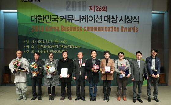 공병찬 화성시 시민소통담당관이 수상자들과 사진촬영을 하는 모습. (사진 = 화성시청 제공)