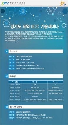 오는 6일 차세대융합기술연구원 1층 컨퍼런스룸에서 개최되는 경기도 제약IICC 기술 세미나 홍보 포스터. (사진 = 경기도청)