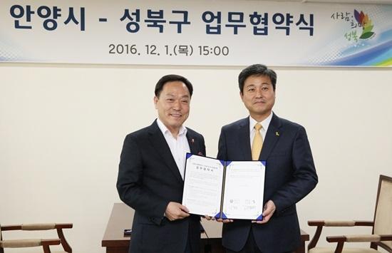 안양시와 성북구 상호협력 협약 모습. (사진 = 안양시)