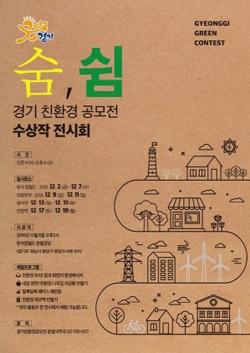 굿모닝 경기, 친환경 공모전 수상작 전시회 포스터. (사진 = 경기도청)