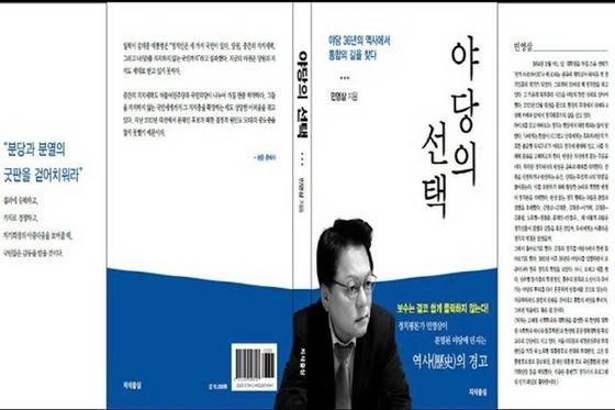 민영삼 시사평론가의 저서 야당의 선택 (사진 = 윤시현)