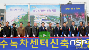 [NSPTV]보성군, 율포 해수녹차센터 신축사업 착공식 개최