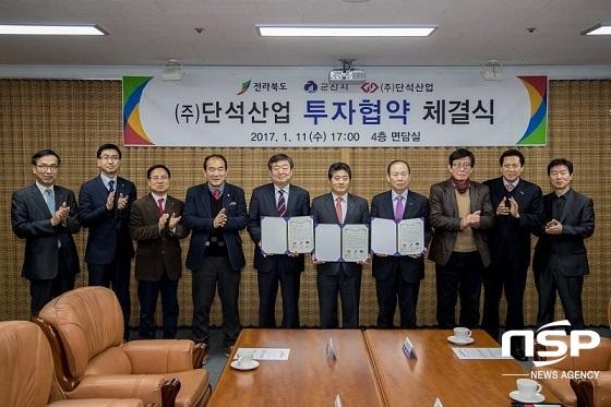 단석산업이 전북도, 군산시와 군산 제2공장 증설을 위한 투자 협약을 체결하고 있다.