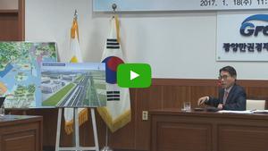 [NSPTV ]광양경제청, 신년 기자회견으로 문을 열다