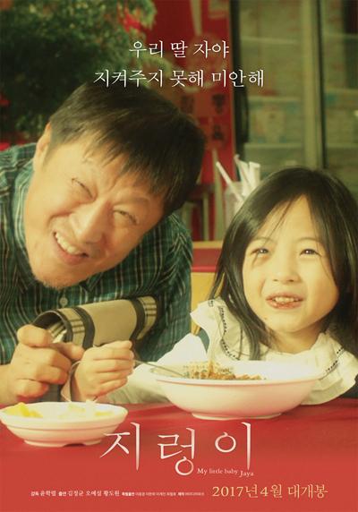 ▲영화 지렁이 포스터