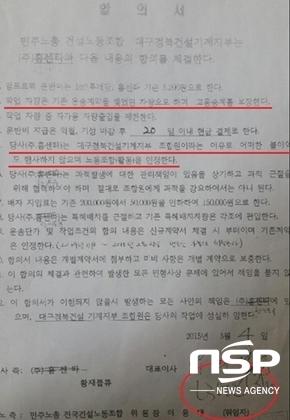 지난 2015년 03월 노조와 사측의 합의서, 합의서에는 홈센타 박 모 대표의 서명이 담겨 있다. (사진 = 전국건설노동조합 조합원 제공)