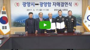 [NSPTV]광양시, 광양함과 자매결연으로 우호증진