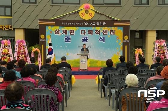 지난 20일 열린 장성군 삼계면 다목적센터 준공식. (사진 = 장성군)