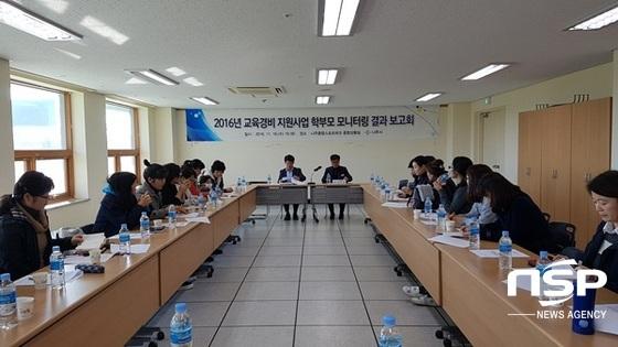 나주시가 지난 해 개최한 교육경비 지원사업 모니터링 결과 보고회. (사진 = 나주시)