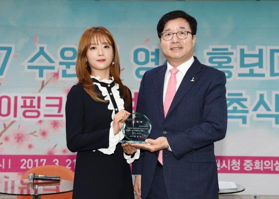 염태영 수원시장(우)과 에이핑크 윤보미가 사진촬영을 하고 있다. (사진 = 수원시)
