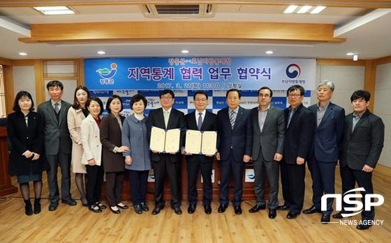 21일 열린 장흥군-호남지방통계청 업무협약식. (사진 = 장흥군)