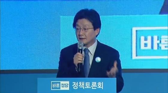 유승민 바른정당 대선 경선 후보가 바른정당 영남권 토론회에서 발언하고 있다. (사진 = 바른정당)
