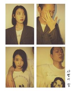 ▲아이유 정규4집 두 번째 선공개곡 사랑이 잘 재킷 이미지 (사진 = 로엔엔터테인먼트)