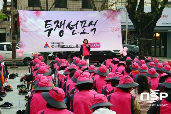 14일 대구광역시교육청 앞에서 개최된 비정규직 철폐 위한 2017 투쟁선포식 (사진 = 김덕엽 기자)