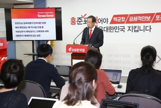19일 오후 홍준표 대통령 후보는 서울 여의도 자유한국당 당사 기자실에서 전술핵 재배치 및 사드 2~3개 포대 배치를 골자로 한 안보독트린을 발표했다.