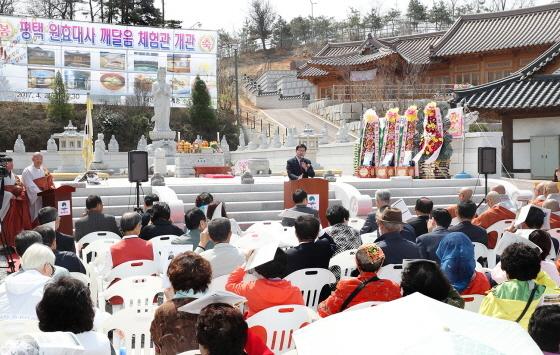 평택 원효대사 깨달음체험관을 21일 오도성지의 발생지인 수도사(전통사찰 제28호)에서 개관했다. (사진 = 평택시)