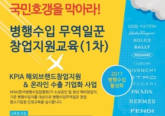 한국병행수입업협회, '병행수입무역 창업지원 교육' 실시