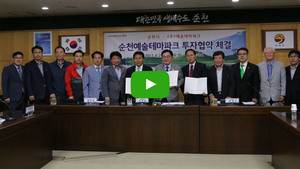 [NSPTV]순천시, 새로운 관광자원 예술테마파크 투자협약