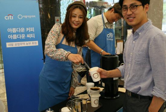 씨티은행 임직원 자원봉사자가 직접 만든 핸드드립 커피를 건네고 있다.