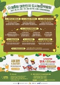 제6회 대한민국 도시농업박람회 포스터. (사진 = 시흥시)