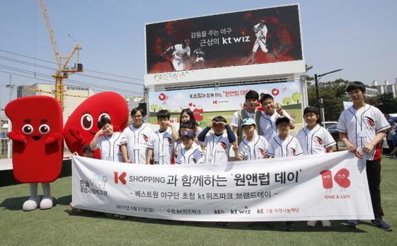 원앤럽 데이 행사에 초청된 베스트원 야구단 학생들 (사진 = KTH 제공)