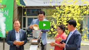 [NSPTV]순천시, 농업의 미래 이끌 농수산가공센터 준공식 개최