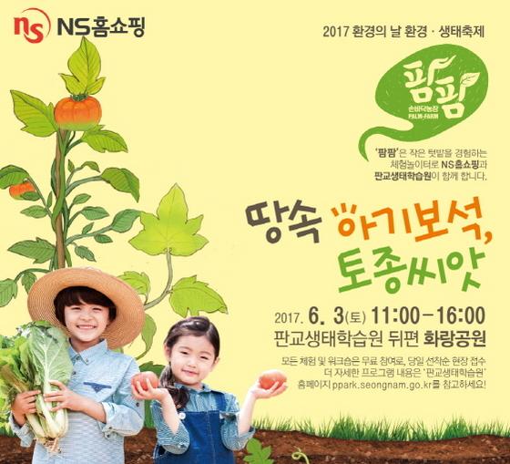 2017 환경의 날 생태 환경 축제