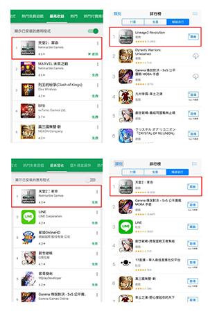 리니지2 레볼루션의 홍콩 구글애플 최고매출(위)과 대만 구글 애플 최고매출(아래).