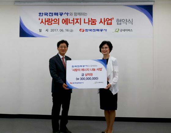 서울 굿네이버스 본사에서 열린 사랑의 에너지 나눔 사업 협약식에서 한국전력 박권식 상생협력본부장이 굿네이버스 김인회 부회장에게 기금 3억원을 전달했다. (사진 = 한국전력 제공)