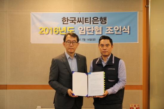 박진회(왼쪽) 한국씨티은행장과 송병준 노조위원장이 14일 조인식을 마치고 기념사진 촬영에 응하고 있다.