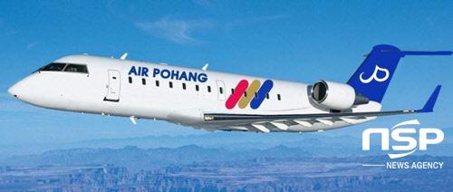 캐나다 봄바디어사 50인승 소형 CRJ-200 제트항공기