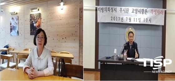 고양시의회 박윤희 전 의장(좌)과 이규열 고양시의원(우) (사진 = 강은태 기자)